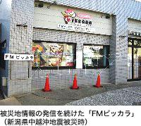 被災地情報の発信を続けた「FMピッカラ」(新潟県中越沖地震被災時)