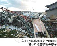 2006年11月に北海道佐呂間町を襲った竜巻被害の様子