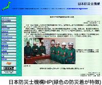 日本防災士機構HP(緑色の防災着が特徴)