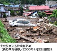 土砂災害にも注意が必要(長野県岡谷市/2006年7月22日撮影)