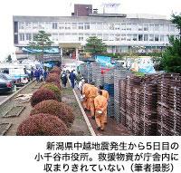新潟県中越地震発生から5日目の小千谷市役所。救援物資が庁舎内に収まりきれていない(筆者撮影)