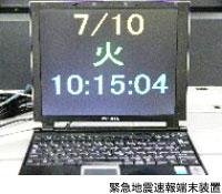 緊急地震速報端末装置