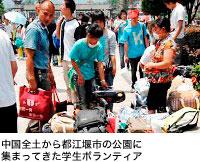 中国全土から都江堰市の公園に集まってきた学生ボランティア