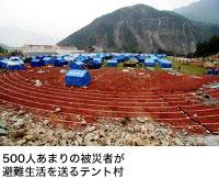 500人あまりの被災者が避難生活を送るテント村