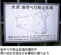 地すべり防止区域の場所や問い合わせ先などを事前に調べよう
