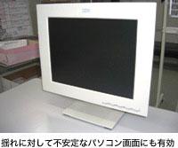 揺れに対して不安定なパソコン画面にも有効
