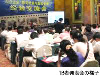 記者発表会の様子