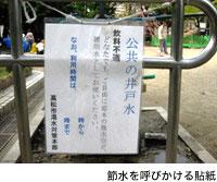 節水を呼びかける貼紙