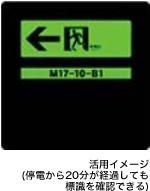活用イメージ(停電から20分が経過しても標識を確認できる)
