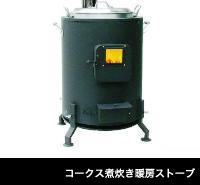 コークス煮炊き暖房ストーブ