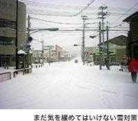 まだ気を緩めてはいけない雪対策