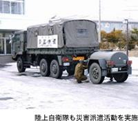 陸上自衛隊も災害派遣活動を実施
