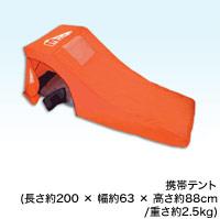 携帯テント(長さ 約200×幅 約63×高さ 約88cm/重さ 約2.5kg)