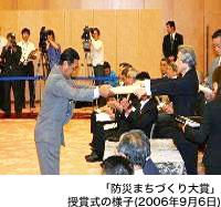 「防災まちづくり大賞」授賞式の様子(2006年9月6日)