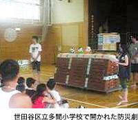 世田谷区立多聞小学校で開かれた防災劇