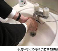 手洗いなどの感染予防策を徹底