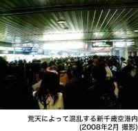 荒天によって混乱する新千歳空港内(2008年2月 撮影)