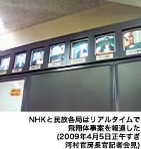 NHKと民放各局はリアルタイムで飛翔体事案を報道した(2009年4月5日正午すぎ 河村官房長官記者会見)