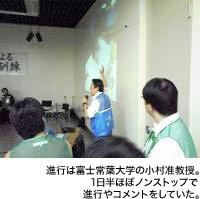 進行は富士常葉大学の小村准教授。1日半ほぼノンストップで進行やコメントをしていた。
