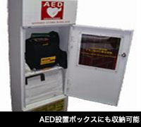 AED設置ボックスにも収納可能
