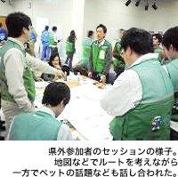 県外参加者のセッションの様子。地図などでルートを考えながら一方でペットの話題なども話し合われた。