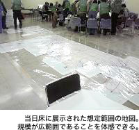 当日床に展示された想定範囲の地図。規模が広範囲であることを体感できる。