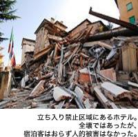 立ち入り禁止区域にあるホテル。全壊ではあったが、宿泊客はおらず人的被害はなかった。