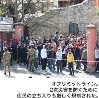 オフリミットライン。2次災害を防ぐために住民の立ち入りも厳しく規制された。