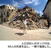 人口350人のオンナ村は、40人の死者を出し、一瞬で壊滅した。