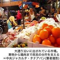 大通り沿いに出されている市場。果物から鶏肉まで庶民の台所を支える=中央ジャカルタ・タナアバン、筆者撮影