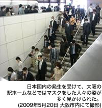 日本国内の発生を受けて、大阪の駅ホームなどではマスクをした人々の姿が多く見かけられた。(2009年5月20日 大阪市内にて撮影)
