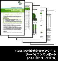 ECDC(欧州疾病対策センター)のサーベイランスレポート(2009年6月17日公表)