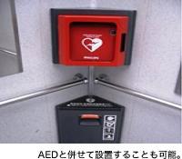 AEDと併せて設置することも可能。