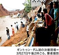 ギントゥン・ダム湖の決壊現場=3月27日午後2時ごろ、筆者撮影