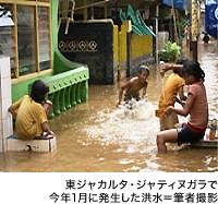 東ジャカルタ・ジャティヌガラで今年1月に発生した洪水=筆者撮影