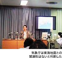 気象庁は東海地震との関連性はないと判断した