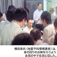 横田崇氏(地震予知情報課長)は、身の回りの点検を行うよう会見の中で住民に促した。