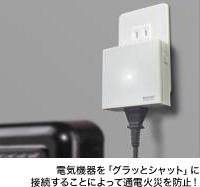 電気機器を「グラッとシャット」に接続することによって通電火災を防止!