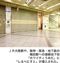 JR大阪駅や、阪神・阪急・地下鉄の梅田駅への連絡地下街「ホワイティうめだ」に「しるべにすと」が導入された。