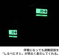 停電になっても避難経路を「しるべにすと」が明るく表示してくれる。