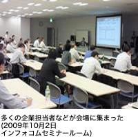 多くの企業担当者などが会場に集まった(2009年10月2日インフォコムセミナールーム)