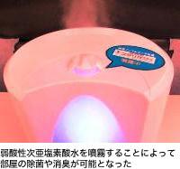 弱酸性次亜塩素酸水を噴霧することによって部屋の除菌や消臭が可能となった