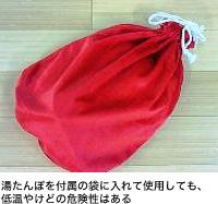 湯たんぽを付属の袋に入れて使用しても、低温やけどの危険性はある