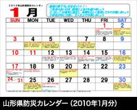 山形県防災カレンダー(2010年1月分)