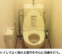 トイレでよく触れる箇所を中心に消毒を行う。