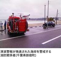 津波警報が発表された海岸を警戒する消防関係者(千葉県御宿町)