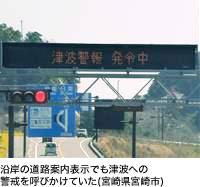 沿岸の道路案内表示でも津波への警戒を呼びかけていた(宮崎県宮崎市)
