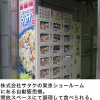 株式会社サタケの東京ショールームにある自動販売機。開放スペースにて調理して食べられる。