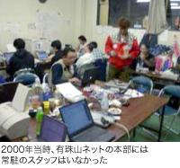 2000年当時、有珠山ネットの本部には常駐のスタッフはいなかった。しかし、お助け隊なる人々がいつも集まって作業をしていた。