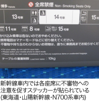 新幹線車内では各座席に不審物への注意を促すステッカーが貼られている(東海道・山陽新幹線・N700系車内)